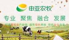 申亚农牧——专业、聚焦、融合、发展