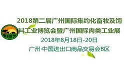 第二届广州国际畜牧展会